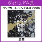 黒夢 コンプリート・シングルズ CCCD画像