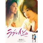 ラブレイン <完全版> DVD-BOX 1
