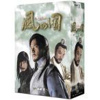 風の国 最終章<ノーカット完全版> [DVD]