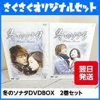 冬のソナタ DVD-BOX vol.1 vol.2 セット   ペ・ヨンジュン  チェ・ジウ