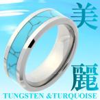 指輪 ターコイズ メンズ リング タングステン レディース シンプル トルコ石 アクセサリー ユニセックス 男女兼用 6216