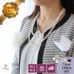 パール ネックレス ロングネックレス セット 真珠 入学式 卒業式 ママ スーツ2連 フォーマル 冠婚葬祭 礼装 結婚式 披露宴 パーティレディース バブリー