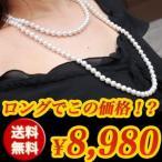 <タイムセール 商品番号:art-set-8120 >イヤリングorピアス付き 真珠(貝パール) ロングネックレスセット 8mm真珠 120cm ホワイトorブラック