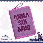 母子手帳ケース ジャバラ ANNA SUI アナスイミニ ブランド Lサイズ 3人分 2人分 母子手帳カバー 通帳ケース トラベルポーチ 二人用