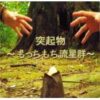 �͵�ʪ����ä����ή������ �����Τ� �������� [CD] ���ܥ���ǥ������������
