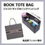Diorブックトート バッグインバッグ 収納ポーチ Book Tote インナーバッグ フェルト素材