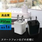 USB充電アダプター ACアダプター <安心のPSE認証済>【白/黒 2カラー】5V 1A 1口/1ポートタイプ