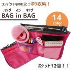【全14色】バッグインバッグ インナーバッグ トートバッグ 整理 バックインバック バッグインバック バックインバッグ baginbag a4 収納