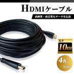 HDMI ケーブル 10m 高品質 3D対応 (1.4規格) FULL HD フルハイビジョン 1080P