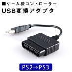 プレステ3 コントローラー 変換 アダプタ コンバーター PS2 → PS3 USB接続 ゲーム パッド 変換 プレイステーション