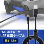 Yahoo!セールストア Yahoo!店オープン記念セール PS4 コントローラー 充電ケーブル 充電器 1.8m USB - microUSB プレステ4 プレイステーション4