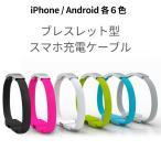 ブレスレッド型 USB ケーブル 充電ケーブル(iPhone 用 / Android 用)【全6カラー】iPhone用/micro USB/Type-C