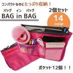 選べる!お得な2個セット バッグインバッグ 【全14色】 インナーバッグ トートバッグ 整理 baginbag 収納  トラベルポーチ レディース