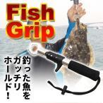 フィッシュグリップ フィッシュキャッチャー フィッシュグリップ 魚ばさみ 魚掴み器 釣具 耐蝕性 バス釣り等のお供に!