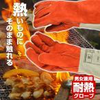 耐熱 手袋 耐熱 グローブ 防熱 耐火 (男女兼用フリーサイズ)