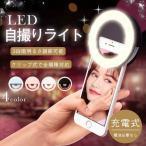 瞳に写る!LED 自撮りライト 【全4カラー】セルカライト セルフィ―ライト 充電式 電池不要