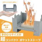折りたたみ式 ポケットストーブ コンパクトストーブ 固形燃料を入れて使用 アウトドア・ミリタリーグッズ
