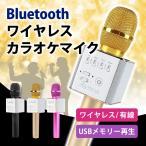 スピーカー内蔵 ワイヤレス カラオケ マイク  <ケース付き> bluetooth 接続 【全3色】USBケーブル充電タイプ 家庭用 機器 パーティー