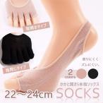 5本指ソックス 靴下 かかと開き 【指開き / 指閉じ 2タイプ×2カラー】レディース 靴下 22cm - 24cm オープントゥ クローズ