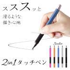 超高感度 タッチペン 極細 ペン先が見えるディスク型 / 導電繊維型 2in1 2way【5カラー】スマホ タブレット 細い iPad
