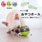 ペット 知育 おやつボール フードボール 【全3色】犬 猫 食器餌入れ おもちゃ トイ 給餌器