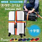 スーツケースベルト 十字 ダイヤルロック式 暗証番号 【全7色】ケース全長(縦周り+横周り)220cm - 380cm対応