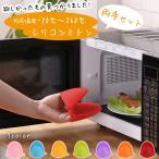 シリコン ミトン 鍋つかみ 両手セット【全7色】耐熱260℃ 耐冷 防水 滑り止め 左右兼用