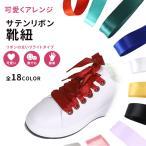 リボン 靴紐 【おしゃれな18色】左右セット 120cm 滑らかサテンリボン 可愛い 平紐 靴ひも 靴ヒモ