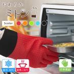 ミトン 耐熱 耐冷 シリコン 鍋つかみ 【全5色 布裏地タイプ】左右兼用:片手単品 防水 オーブンミトン キッチングローブ