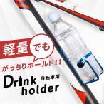 自転車 ドリンクホルダー 【全5色】 ボトルケージ ペットボトル クロスバイク ロードバイク マウンテンバイク 対応 サイクリング 水分補給