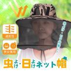 虫除け ネット 帽子 ハット 紫外線対策 UV対策【サイズ調整可能】登山 ガーデニング キャンプ 男女兼用