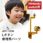 ジョイコン 修理部品 任天堂スイッチ < Lボタン > フレックスケーブル ニンテンドー nintendo switch joycon