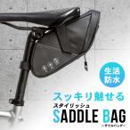 サドルバッグ ロードバイク用 【Lサイズ/Sサイズ】大型 小型 反射板 ライトホルダー 生活防水 自転車 鞄 サイクルバッグ