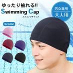 水泳帽 帽子 スイミングキャップ 【全6色】 スイムキャップ 大人 ゆったり被れるタイプ 極細メッシュ 無地 男女兼用 レディース メンズ