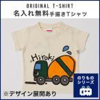 名入れ 手描きTシャツ のりものシリーズ   Tシャツ ギフト 名前入り 名入れTシャツ 子供用 子供服 親子 オリジナル 誕生日プレゼント 贈り物 ベビー服