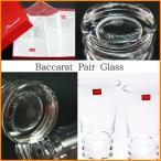 バカラ グラス 名入れ「Baccarat ベガ ハイボール ペア」「タンブラー2個セット」結婚祝い 還暦祝い プレゼント ギフト 送料無料
