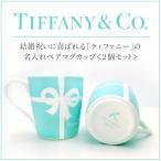ティファニー ブルー ボックス - 名入れ ティファニー Tiffany&Co. ブルーボックス ペアマグカップ 記念品 引き出物 セット ブランド 送料無料 名前入り おしゃれ 結婚祝い プレゼント 食器