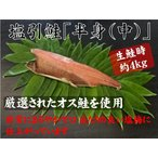 新潟村上名産 塩引き鮭 半身 中  (シャケ サケ 塩引 塩引鮭 ご飯のおかず)
