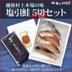 新潟村上名産 塩引き鮭 5切箱 (シャケ サケ 塩引 塩引鮭 ご飯のおかず)