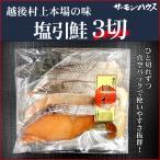 新潟村上名産 塩引き鮭 3切 (サケ 塩引 塩引鮭 ご飯のおかず)