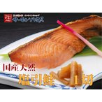 新潟村上名産 塩引き鮭 1切 90-110g (サケ 塩引 塩引鮭 ご飯のおかず)
