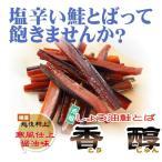 新潟村上産 鮭とば 110g  (乾物 珍味 おつまみ 鮭の肴)