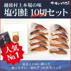 大特価 新潟村上名産 塩引き鮭 10切セット(1切れ真空パック) 送料無料