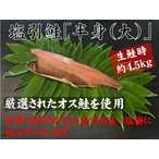 新潟村上名産 塩引き鮭 半身 大  (シャケ サケ 塩引 塩引鮭 ご飯のおかず)