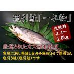 新潟県村上名産 塩引き鮭(約3.4〜3.6kg)一本物 まるごと