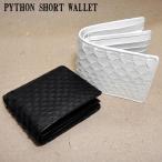 二つ折り財布 短財布 革 皮 蛇 ヘビ レザー メンズ パイソン皮 ラッキー素材 金運 幸運