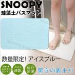 Yahoo!Disney 時計 革製品 SALON De KOBE珪藻土 バスマット スヌーピー 珪藻土バスマット ブルー 足拭きマット 日本製 ヤスリでお手入れ お風呂 消臭 洗濯不要 SNOOPY