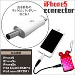 iPhone5 iPhone5S iPhone5C iPod touch iPod nano コネクタ 充電器 変換