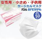 マスク 50枚入り 小さめ 子供用 白 在庫あり 使い捨て 箱 立体 不織布 小顔用 女性