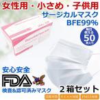 マスク 50枚入り 小さめ 子供用 白 在庫あり 2箱セット 100枚 使い捨て 箱 立体 不織布 小顔用